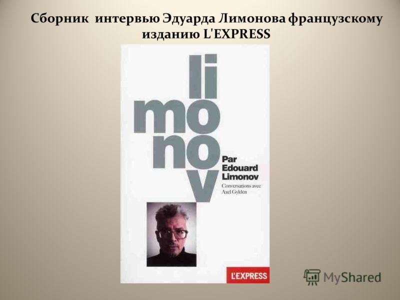 Сборник интервью Эдуарда Лимонова французскому изданию L'EXPRESS