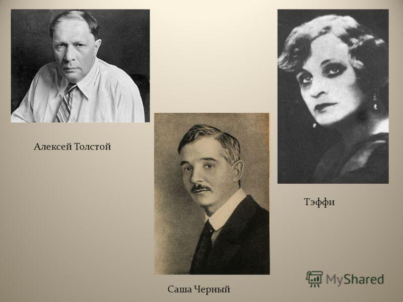 Алексей Толстой Саша Черный Тэффи