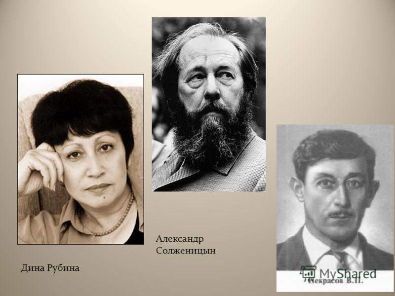 Дина Рубина Александр Солженицын