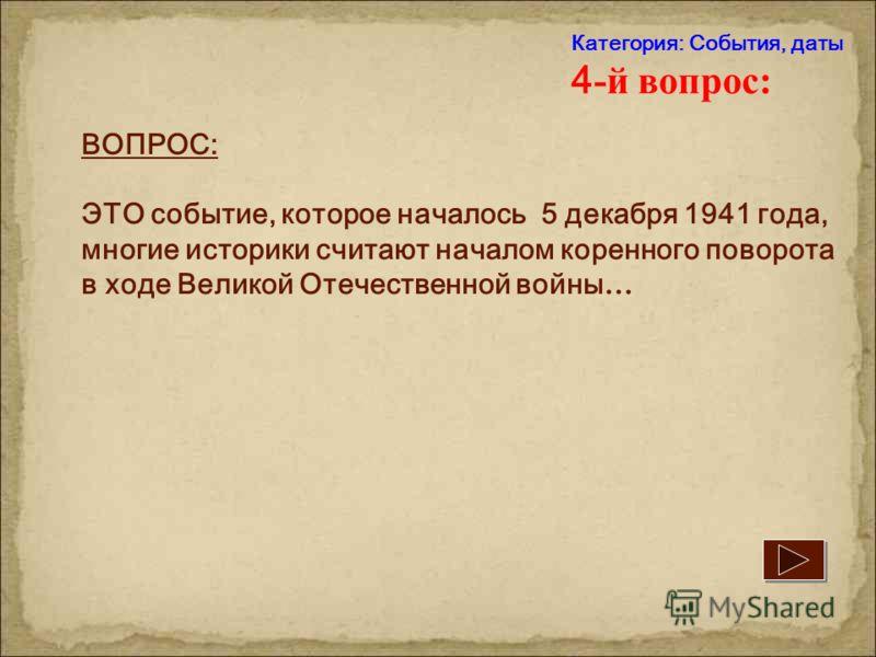 ОТВЕТ: ТЕГЕРАНСКАЯ КОНФЕРЕНЦИЯ 28 НОЯБРЯ - 1 ДЕКАБРЯ 1943 ГОДА И.В. Сталин, Ф. Рузвельт, У. Черчилль Категория: События, даты