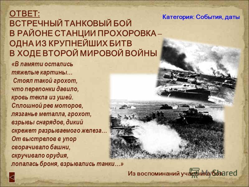 ВОПРОС: ЭТО событие произошло в ходе Курской битвы 12 июля 1943 года … Категория: События, даты 5 -й вопрос: