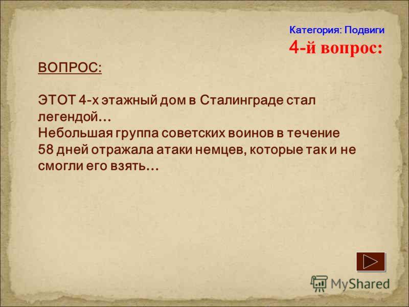 ОТВЕТ НА ВОПРОС: МАТВЕЙ КУЗЬМИЧ КУЗЬМИН. ГЕРОЙ СОВЕТСКОГО СОЮЗА (ПОСМЕРТНО) Категория: Подвиги (1858- 1942)