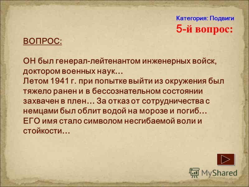 ОТВЕТ НА ВОПРОС: « ДОМ ПАВЛОВА » Категория: Подвиги Гвардии старшина Яков Павлов