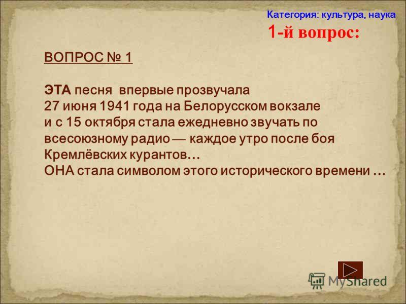 ОТВЕТ НА ВОПРОС: ДМИТРИЙ МИХАЙЛОВИЧ КАРБЫШЕВ Категория: Подвиги (1998-1945)
