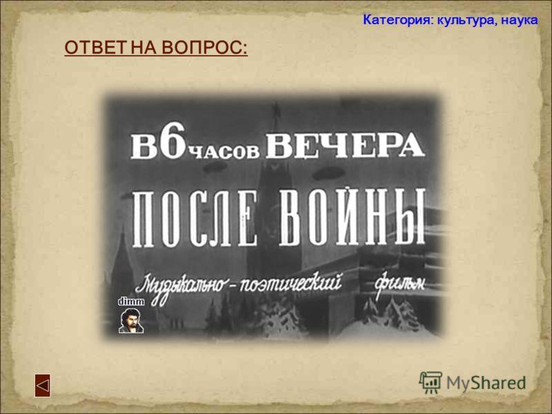 ВОПРОС: До окончания войны еще далеко … Но ЭТОТ музыкально-поэтический художественный фильм, снятый Иваном Пырьевым в 1944 году, заканчивается сценой салюта в Москве в честь Великой Победы … Категория: культура, наука 5 -й вопрос: