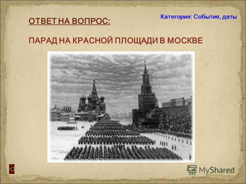 ВОПРОС: ЭТО событие состоялось в ознаменование 24-й годовщины Октябрьской революции в условиях, когда Красная Армия вела тяжёлые оборонительные бои с немецко-фашистскими войсками, находившимися в 70-100 км от столицы … Категория: События, даты 1-й во