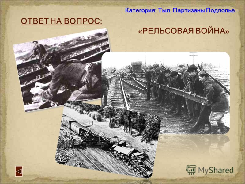 ВОПРОС: ЭТА крупная операция, проведенная советскими партизанами в августе-сентябре 1943 года на оккупированных территориях Ленинградской, Калининской, Смоленской, Орловской областей, на Украине и в Белоруссии, вошла в историю Великой Отечественной в
