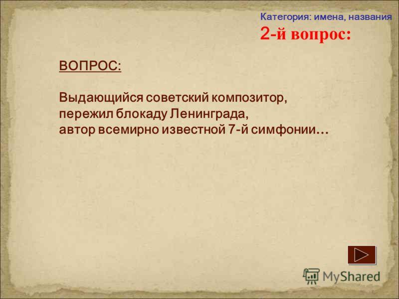 ОТВЕТ НА ВОПРОС: ГЕОРГИЙ КОНСТАНТИНОВИЧ ЖУКОВ (1906-1974) Категория: имена, названия