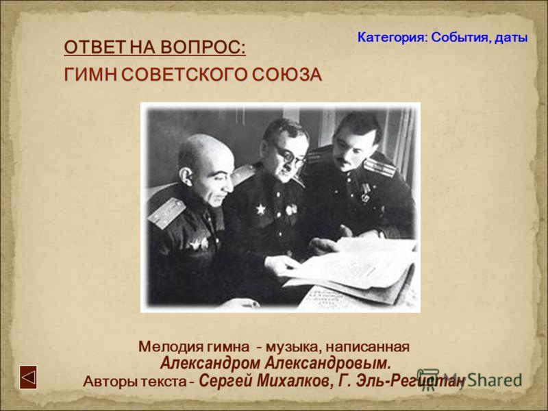 ВОПРОС: ЕГО впервые исполнили по советскому радио 1 января 1944 года … Категория: События, даты 2-й вопрос: