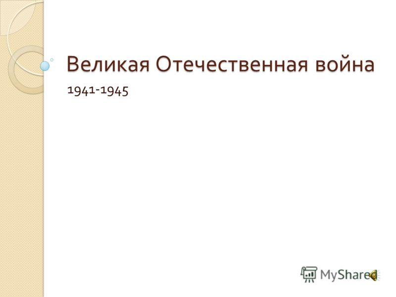 Курсовая работа на тему великая отечественная война  Великая Отечественная война 1941 1945 гг реферат курсовая