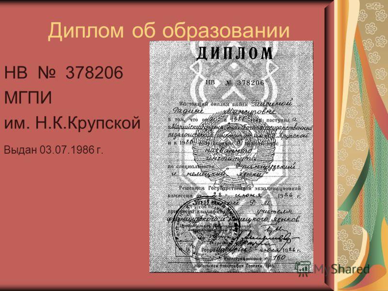 Диплом об образовании НВ 378206 МГПИ им. Н.К.Крупской Выдан 03.07.1986 г.