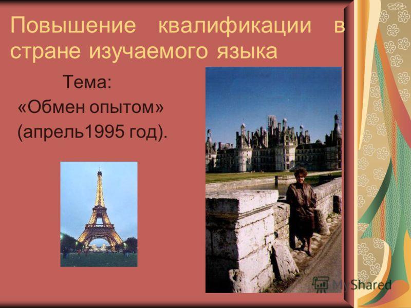 Повышение квалификации в стране изучаемого языка Тема: «Обмен опытом» (апрель1995 год).