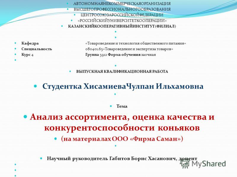 АВТОНОМНАЯНЕКОММЕРЧЕСКАЯОРГАНИЗАЦИЯ ВЫСШЕГОПРОФЕССИОНАЛЬНОГООБРАЗОВАНИЯ ЦЕНТРОСОЮЗАРОССИЙСКОЙФЕДЕРАЦИИ «РОССИЙСКИЙУНИВЕРСИТЕТКООПЕРАЦИИ» КАЗАНСКИЙКООПЕРАТИВНЫЙИНСТИТУТ(ФИЛИАЛ) Кафедра«Товароведение и технология общественного питания» Специальность080