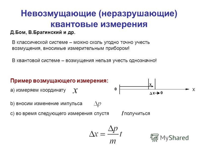 Невозмущающие (неразрушающие) квантовые измерения В классической системе – можно сколь угодно точно учесть возмущения, вносимые измерительным прибором! В квантовой системе – возмущения нельзя учесть однозначно! Пример возмущающего измерения: а) измер