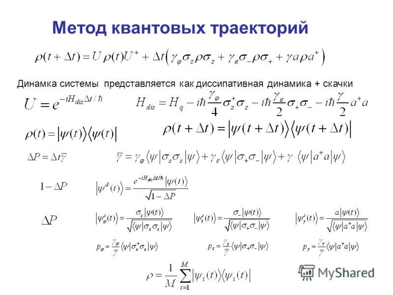 Метод квантовых траекторий Динамка системы представляется как диссипативная динамика + скачки