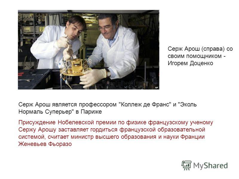 Серж Арош (справа) со своим помощником - Игорем Доценко Серж Арош является профессором