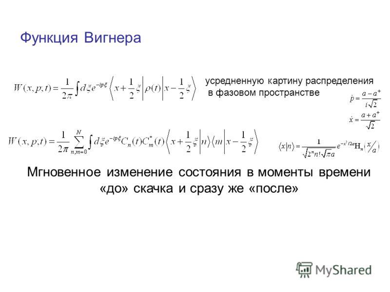 Функция Вигнера усредненную картину распределения в фазовом пространстве Мгновенное изменение состояния в моменты времени «до» скачка и сразу же «после»