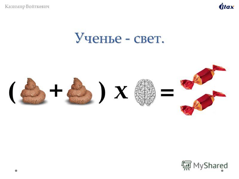 Казимир Войткевич Ученье - свет. = + () х