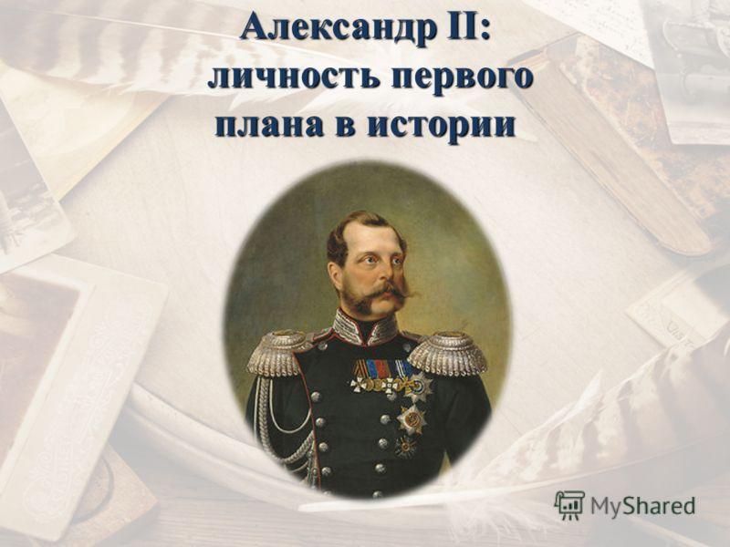 Александр II: личность первого плана в истории