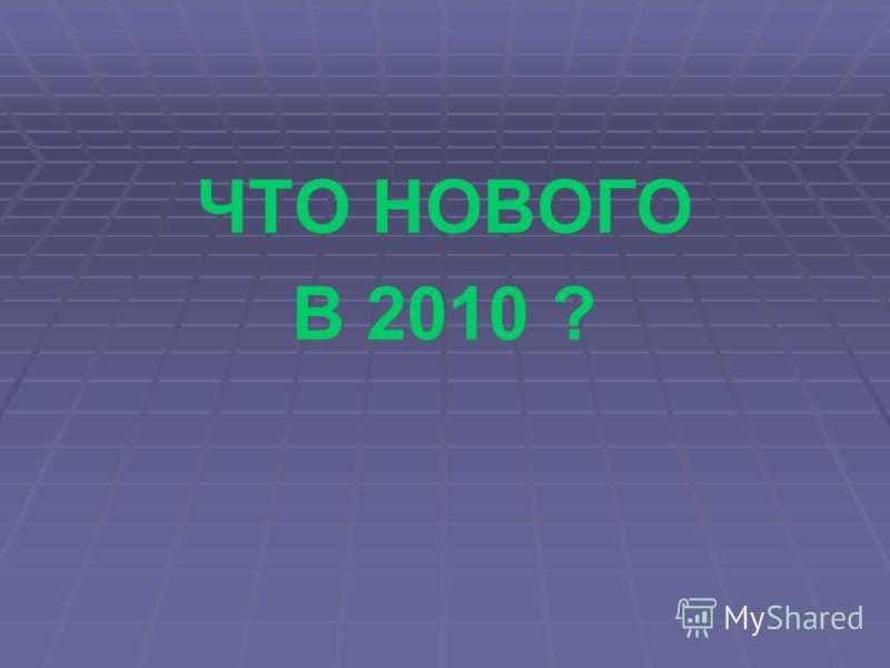 ЧТО НОВОГО В 2010 ?