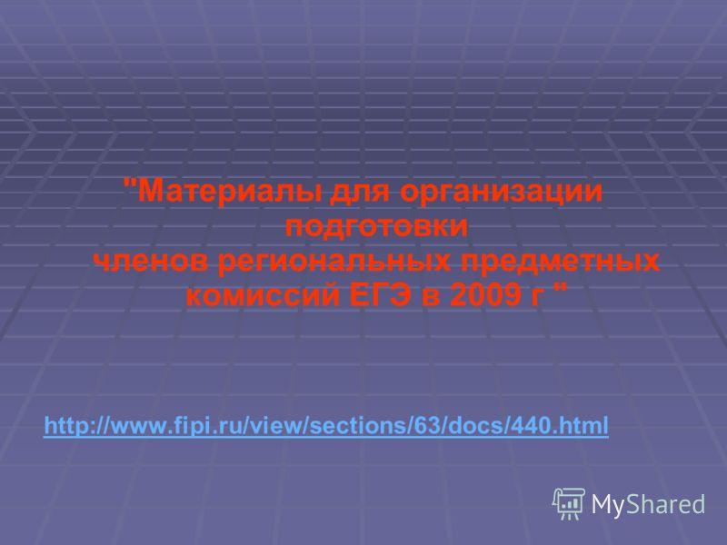 Материалы для организации подготовки членов региональных предметных комиссий ЕГЭ в 2009 г  http://www.fipi.ru/view/sections/63/docs/440.html