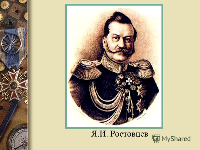 Я.И. Ростовцев