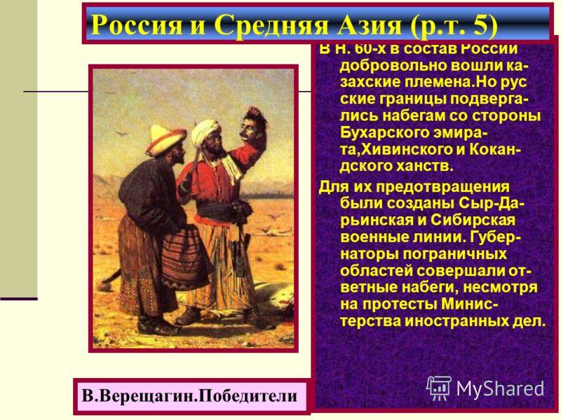 В Н. 60-х в состав России добровольно вошли ка- захские племена.Но рус ские границы подверга- лись набегам со стороны Бухарского эмира- та,Хивинского и Кокан- дского ханств. Для их предотвращения были созданы Сыр-Да- рьинская и Сибирская военные лини