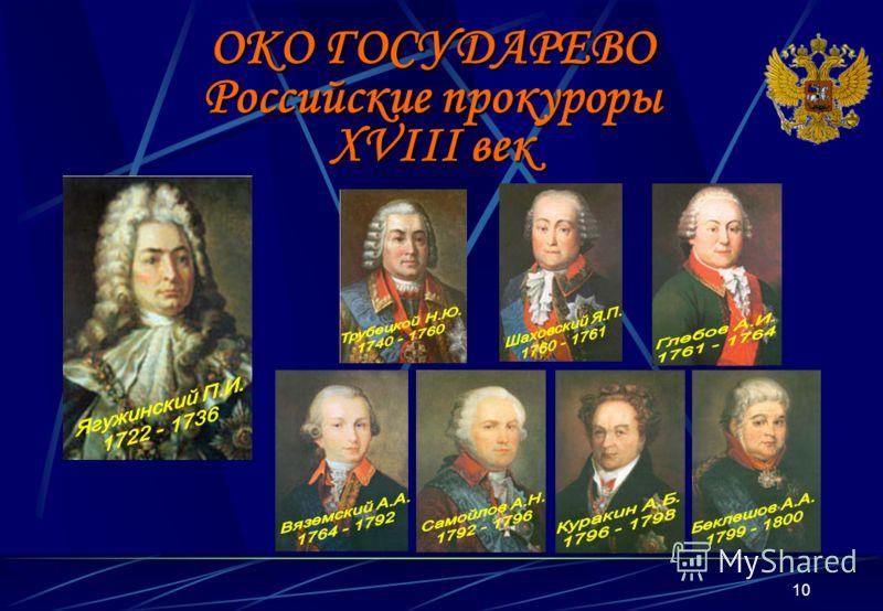 10 ОКО ГОСУДАРЕВО Российские прокуроры XVIII век