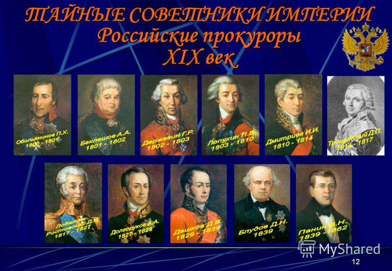 12 ТАЙНЫЕ СОВЕТНИКИ ИМПЕРИИ Российские прокуроры XIX век