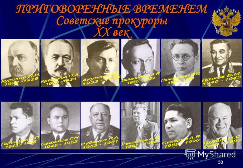 30 ПРИГОВОРЕННЫЕ ВРЕМЕНЕМ Советские прокуроры XX век