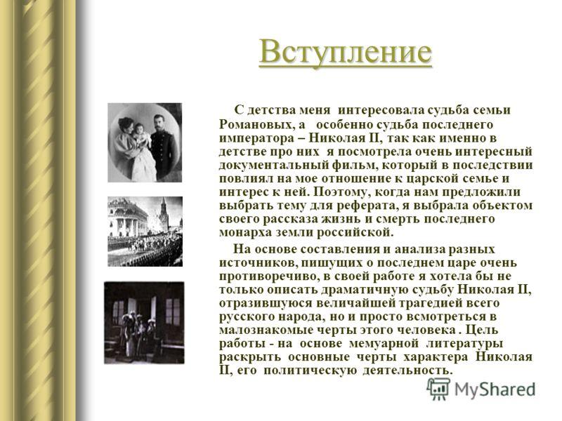ВВВВ сссс тттт уууу пппп лллл ееее нннн ииии ееее С детства меня интересовала судьба семьи Романовых, а особенно судьба последнего императора – Николая II, так как именно в детстве про них я посмотрела очень интересный документальный фильм, который в