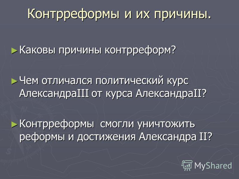 Политический курс александра iii