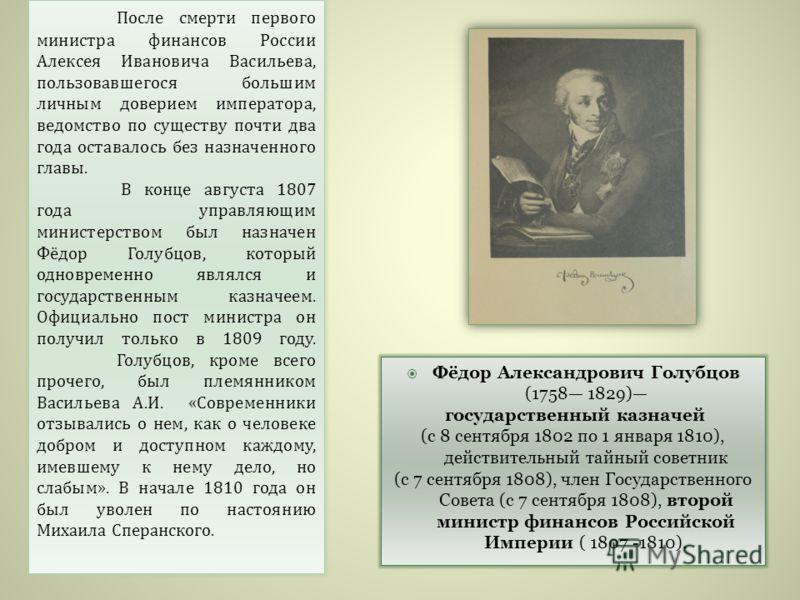 Фёдор Александрович Голубцов (1758 1829) государственный казначей (с 8 сентября 1802 по 1 января 1810), действительный тайный советник (с 7 сентября 1808), член Государственного Совета (с 7 сентября 1808), второй министр финансов Российской Империи (