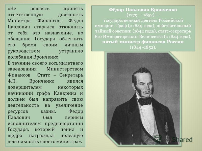 Фёдор Павлович Вронченко (1779 1852) государственный деятель Российской империи. Граф (с 1849 года), действительный тайный советник (1842 года), статс-секретарь Его Императорского Величества (с 1844 года), пятый министр финансов России (1844 -1852).