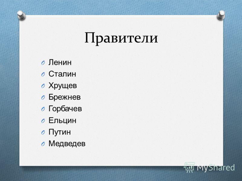 Правители O Ленин O Сталин O Хрущев O Брежнев O Горбачев O Ельцин O Путин O Медведев