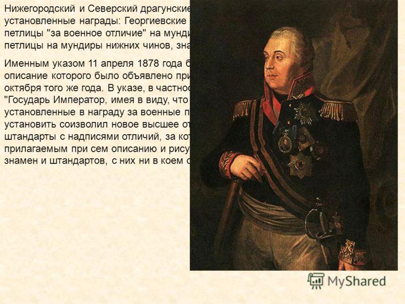 Нижегородский и Северский драгунские полки, которые уже имеют все установленные награды: Георгиевские штандарты, Георгиевские трубы, двойные петлицы
