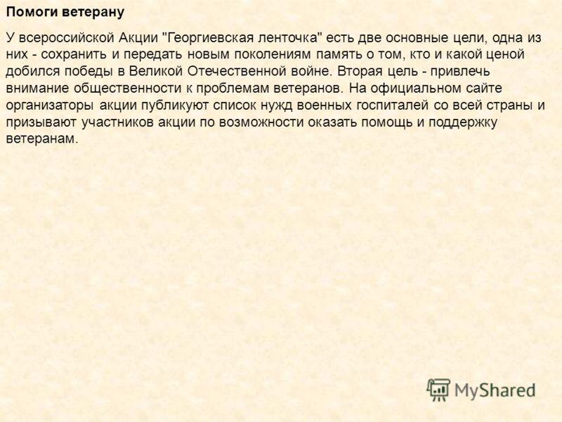 Помоги ветерану У всероссийской Акции