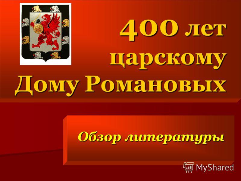 400 лет царскому Дому Романовых Обзор литературы