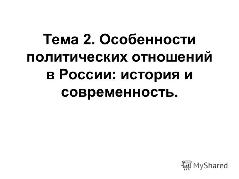 Тема 2. Особенности политических отношений в России: история и современность.