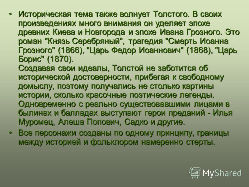 Историческая тема также волнует Толстого. В своих произведениях много внимания он уделяет эпохе древних Киева и Новгорода и эпохе Ивана Грозного. Это роман