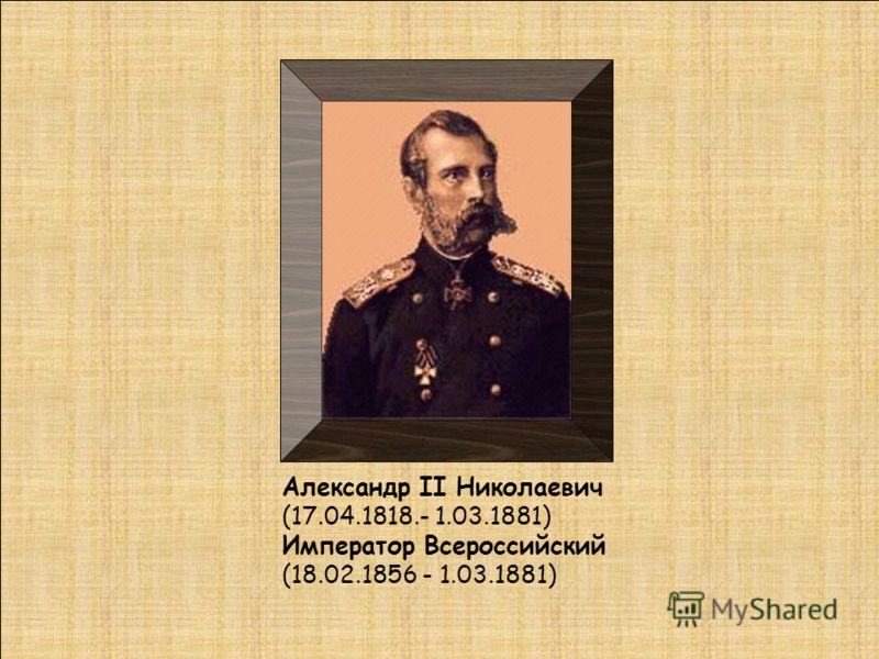 Александр ΙΙ