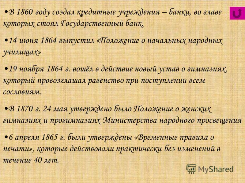 Политическая деятельность В годовщину своего вступления на престол, 19 февраля 1861 года, император Александр ΙΙ подписал знаменитый Манифест об отмене крепостного права. 1 января 1864 года издал «Положение о губернских и уездных земских учреждениях.