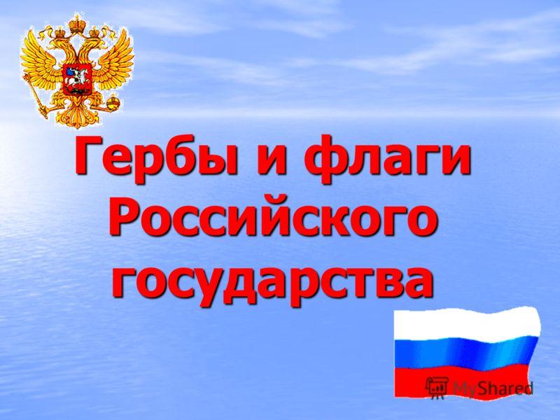 Гербы и флаги Российского государства