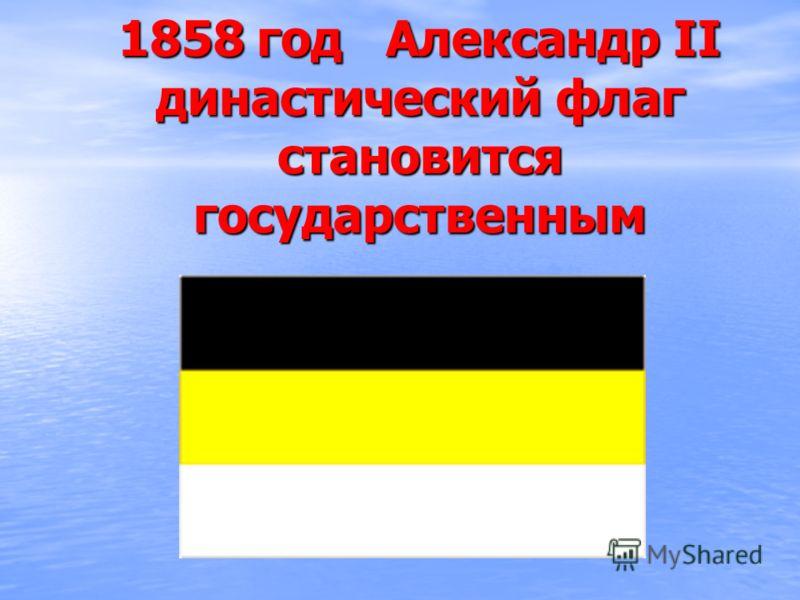 1858 год Александр II династический флаг становится государственным