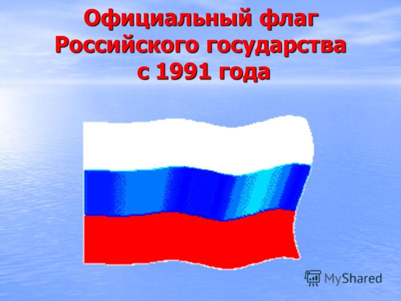 Официальный флаг Российского государства с 1991 года