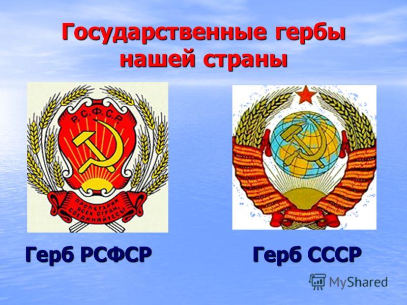 Государственные гербы нашей страны Герб РСФСР Герб СССР