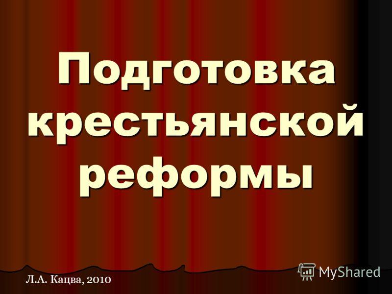 Подготовка крестьянской реформы Л.А. Кацва, 2010