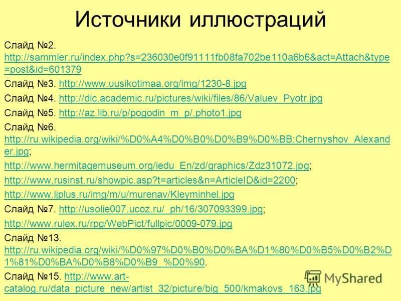 Источники иллюстраций Слайд 2. http://sammler.ru/index.php?s=236030e0f91111fb08fa702be110a6b6&act=Attach&type =post&id=601379 http://sammler.ru/index.php?s=236030e0f91111fb08fa702be110a6b6&act=Attach&type =post&id=601379 Слайд 3. http://www.uusikotim