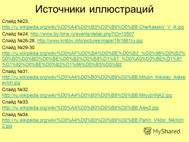 Источники иллюстраций Слайд 23. http://ru.wikipedia.org/wiki/%D0%A4%D0%B0%D0%B9%D0%BB:Cherkasskiy_V_A.jpg http://ru.wikipedia.org/wiki/%D0%A4%D0%B0%D0%B9%D0%BB:Cherkasskiy_V_A.jpg Слайд 24. http://www.by-time.ru/events/detail.php?ID=13507http://www.b
