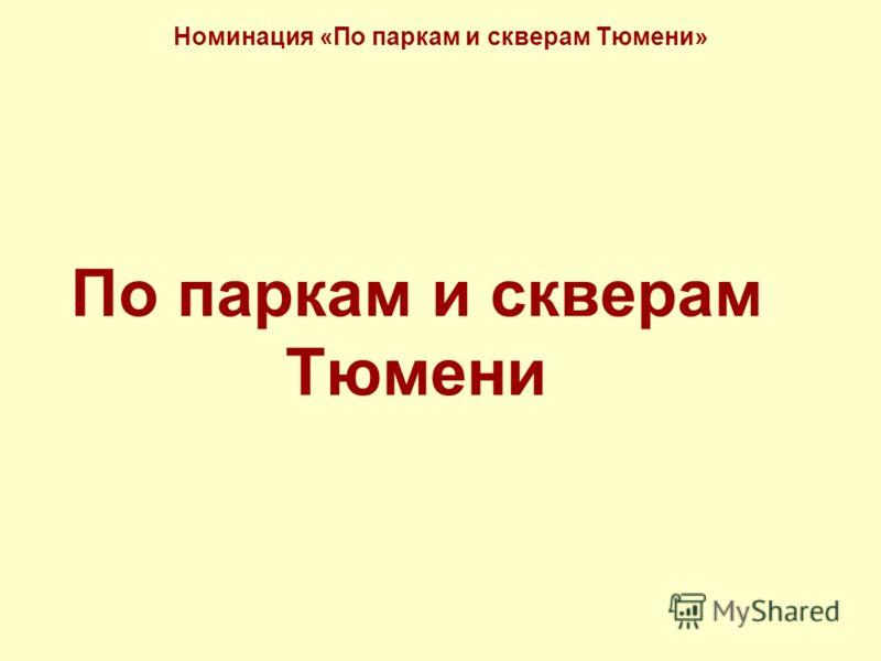 Номинация «По паркам и скверам Тюмени» По паркам и скверам Тюмени